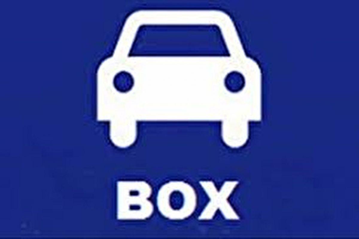 BOX RUE DE CLIGNANCOURT